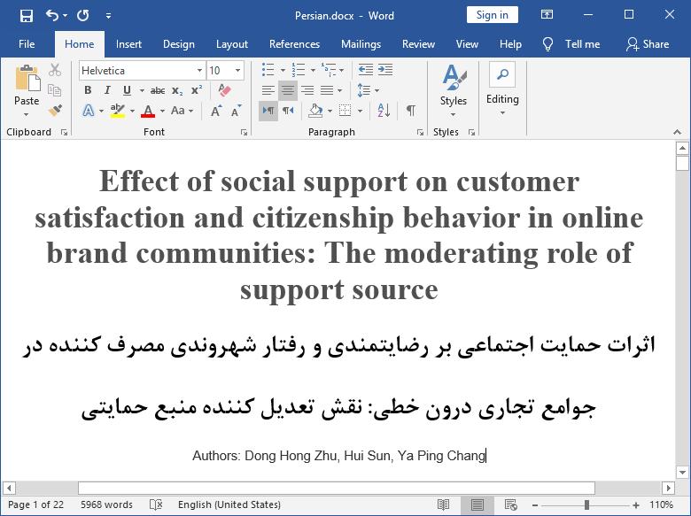 تاثیر حمایت اجتماعی بر رضایتمندی و رفتار شهروندی مصرف کننده در جوامع تجاری درون خطی