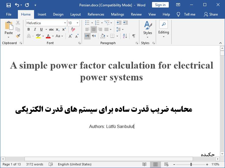 محاسبه ضریب توان (PF) ساده برای سیستم های قدرت الکتریکی
