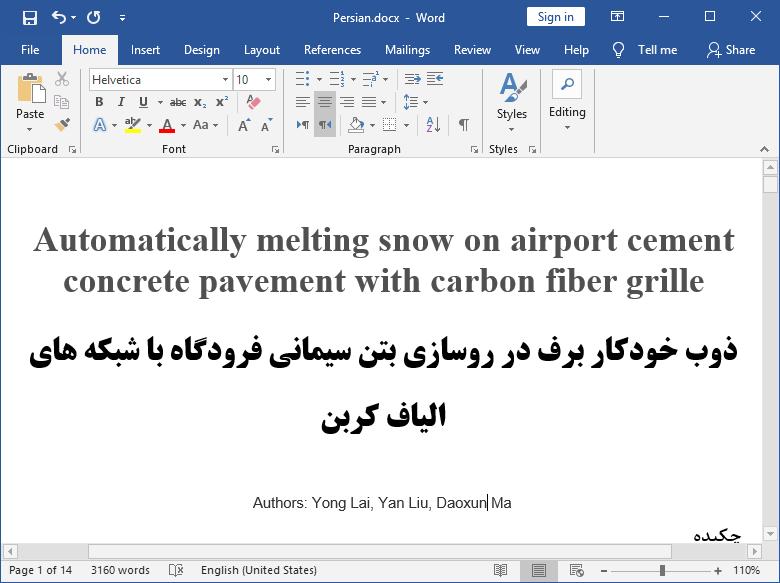 ذوب خود به خودی برف در روسازی بتن سیمانی فرودگاه توسط شبکه های الیاف کربن