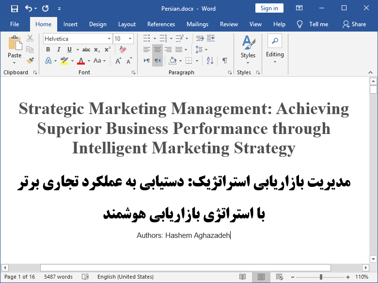 دستیابی به عملکرد تجاری بهتر با راهبرد بازاریابی هوشمند(IMS) : مدیریت بازاریابی استراتژیک
