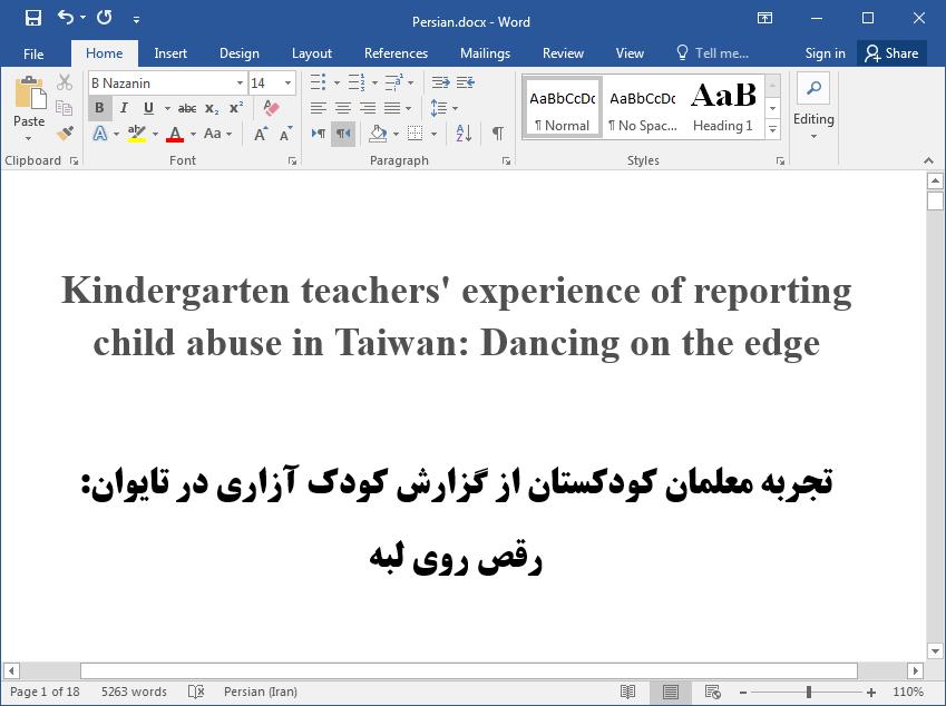 تجربه مربیان مهد کودک برای گزارش سوء استفاده از کودکان