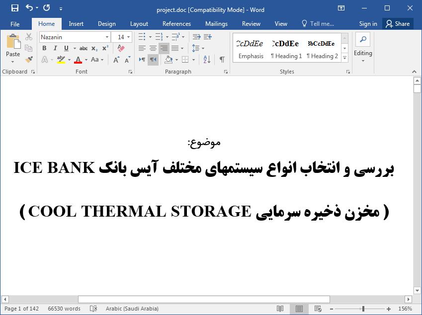 انواع سیستم های مختلف آیس بانک Ice Bank (مخزن ذخیره سرمایی Cool Thermal Storage)