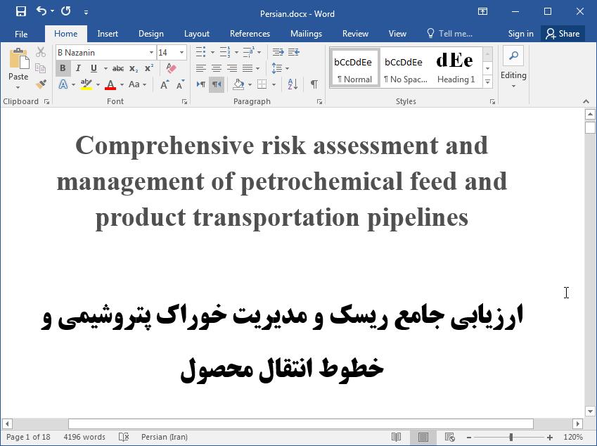 مدیریت و ارزیابی ریسک خطوط انتقال محصول و خوراک پتروشیمی