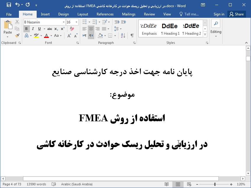 استفاده از روش FMEA در ارزیابی و تحلیل ریسک حوادث در کارخانه کاشی