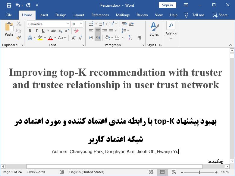 بهبود توصیه های top-K با ارتباط اعتماد کننده و مورد اعتماد در شبکه اعتماد کاربر