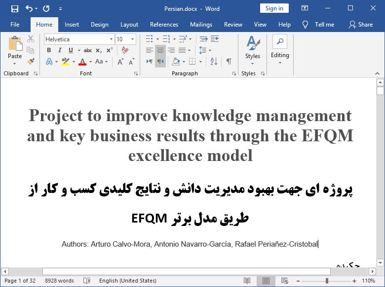 مدل برتر EFQM برای بهبود پروژه مدیریت دانش (KMP) و نتایج کلیدی تجارت