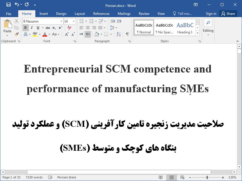 شایستگی مدیریت زنجیره تامین کارآفرینی (SCM) و کارایی بنگاه های کوچک و متوسط (SMEs)