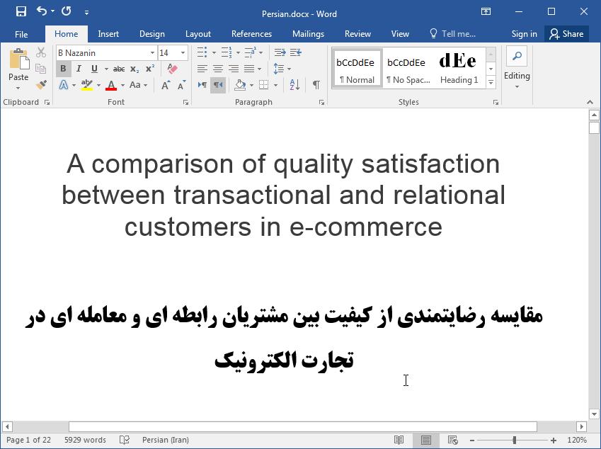 بررسی رضایت از کیفیت بین مشتریان رابطه ای و معامله ای در تجارت الکترونیک