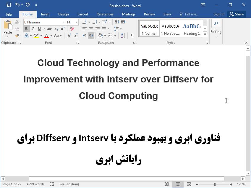 تکنولوژی ابری و بهبود عملکرد با سرویس یکپارچه (Intserv) و سرویس متمایز (Diffserv) برای رایانش ابری