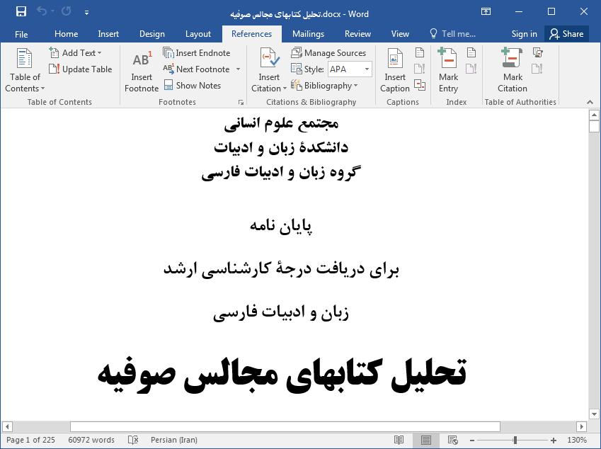 تحلیل کتاب های مجالس صوفیه