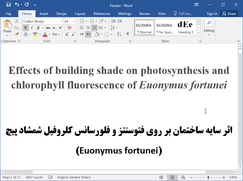 تاثیر سایه ساختمان بر روی فتوسنتز و فلورسانس کلروفیل Euonymus fortunei