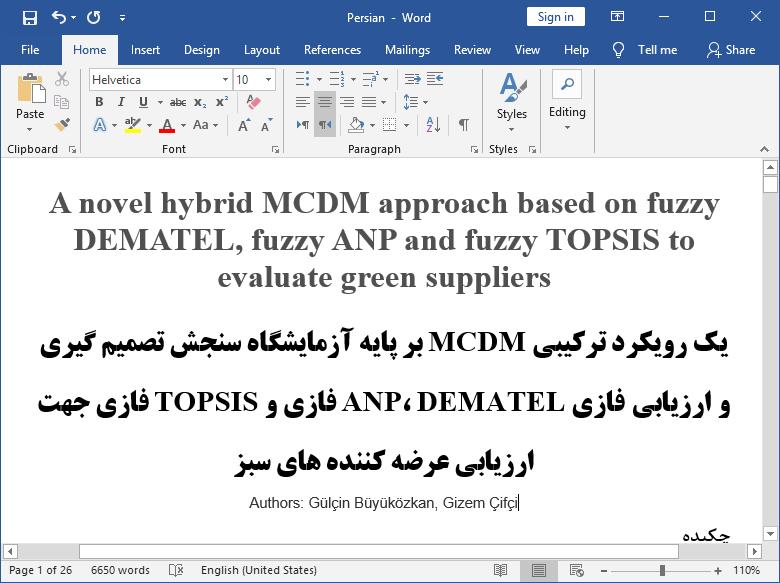 روش ترکیبی MCDM بر پایه DEMATEL فازی ،ANP  فازی و TOPSIS فازی جهت ارزیابی تامین کننده سبز