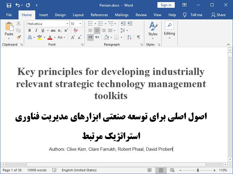 اصول کلیدی برای توسعه صنعتی ابزارهای مدیریت تکنولوژی راهبردی مرتبط با صنعت