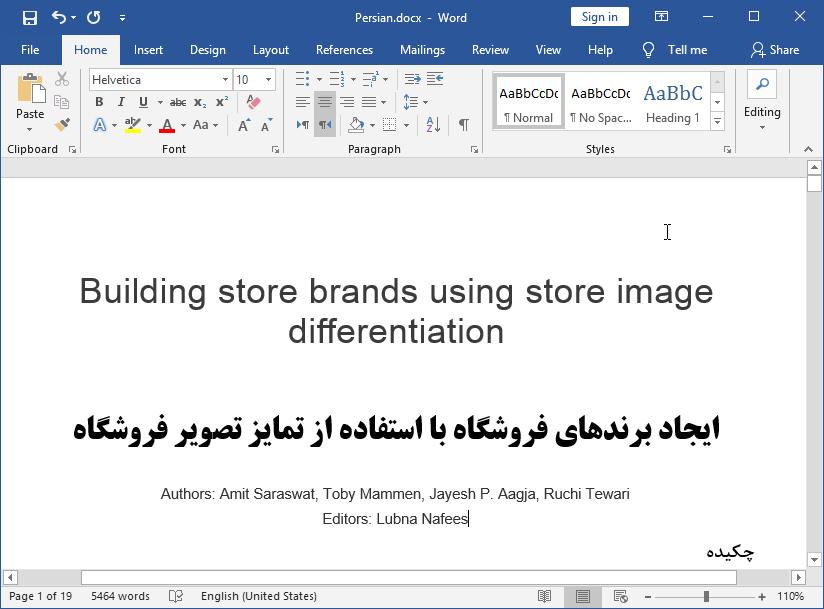 استفاده از تمایز تصویر فروشگاه در ایجاد برندهای فروشگاه