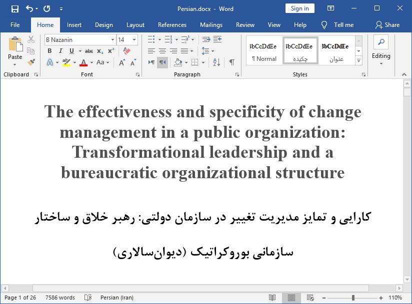 عملکرد و تمایز مدیریت تغییر در سازمان دولتی: رهبر خلاق و ساختار سازمانی دیوانسالاری (بوروکراتیک)