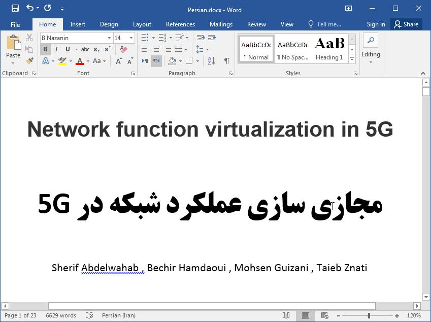 مجازی سازی عملکرد شبکه در نسل پنجم شبکه های سیار (5G)