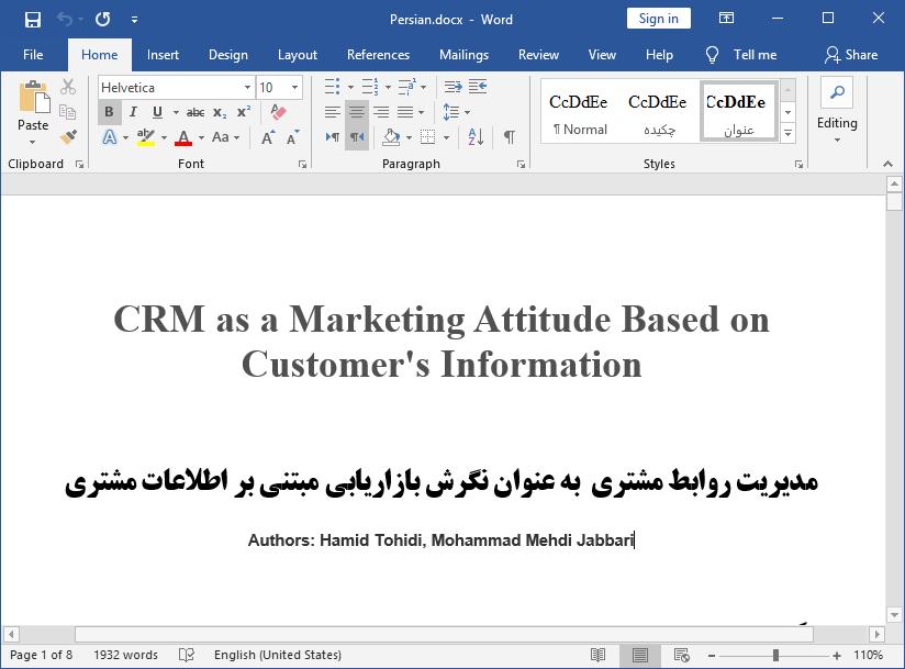 CRM (مدیریت روابط مشتری) به عنوان نگرش بازاریابی مبتنی بر اطلاعات مشتری