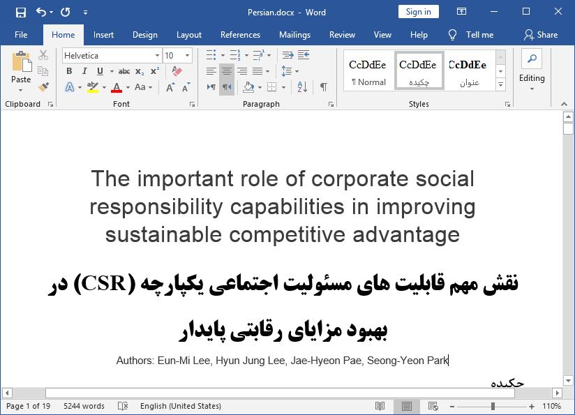 نقش قابلیت CSR (مسئولیت اجتماعی یکپارچه سازمانها) در ارتقای مزایای رقابتی پایدار