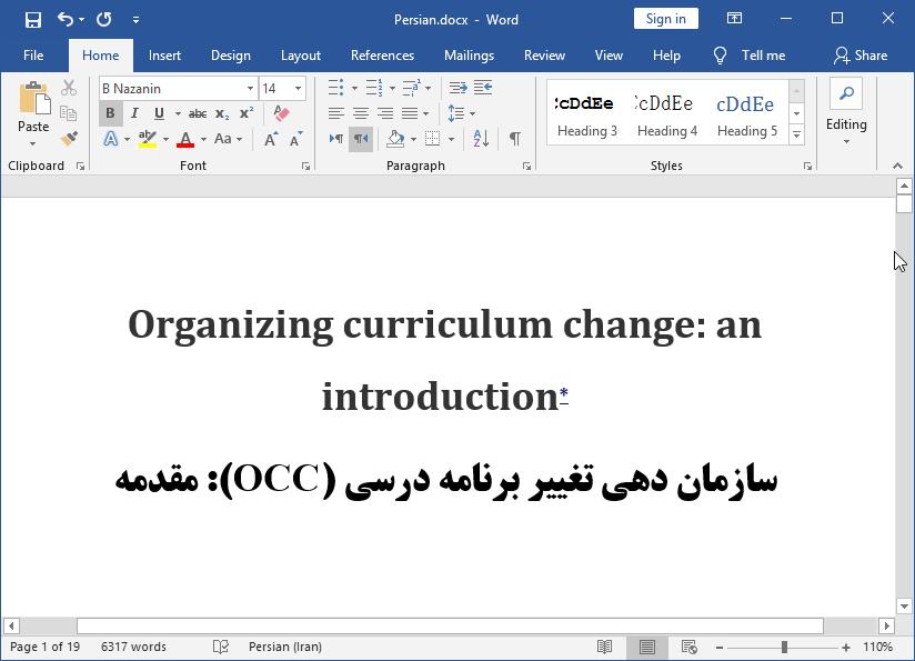 سازماندهی تغییر برنامه تحصیلی (OCC)
