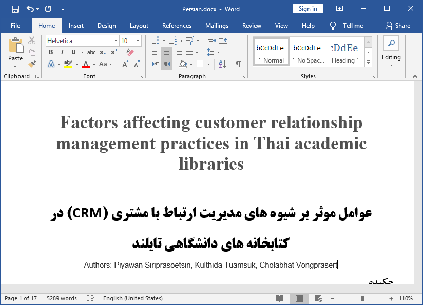 عوامل موثر بر شیوه های CRM در کتابخانه های دانشگاهی