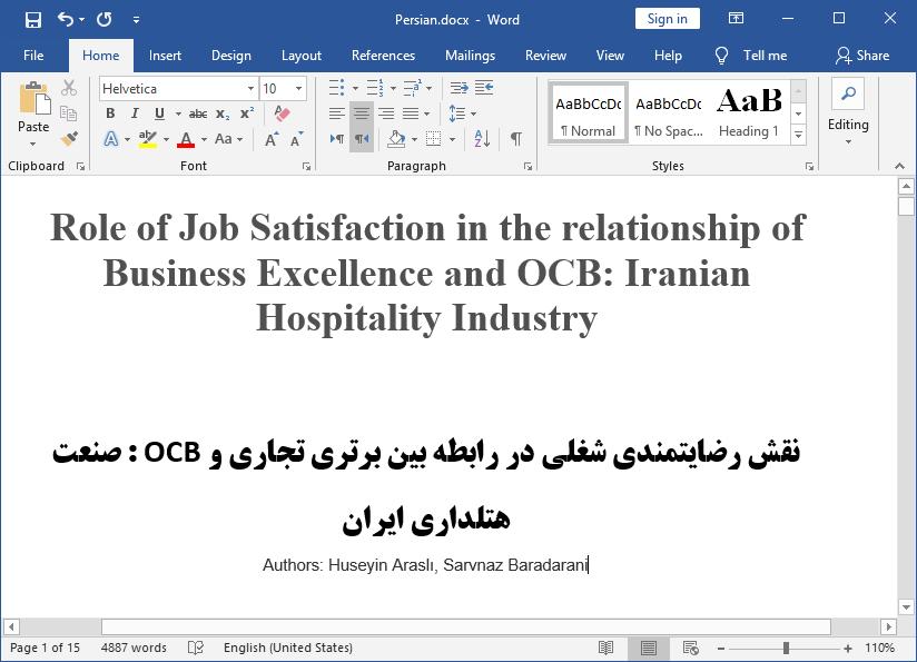 نقش رضایت شغلی در ارتباط برتری تجاری و رفتار شهروندی سازمانی (OCB)