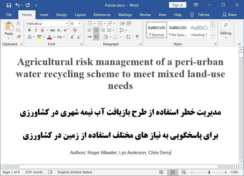 مدیریت ریسک برنامه بازیافت آب شهری در کشاورزی برای پاسخگویی به کاربری زمین کشاورزی
