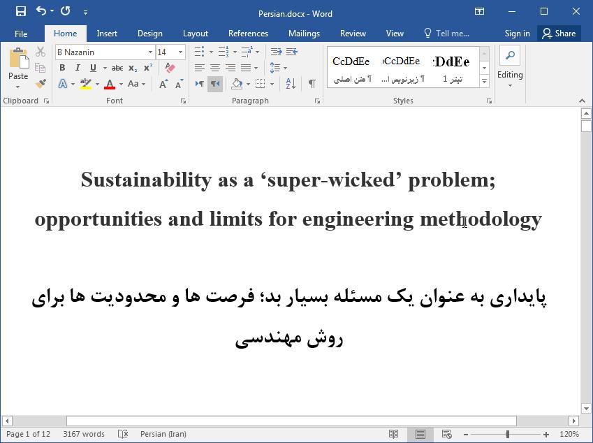 فرصت ها و محدودیت های روش مهندسی در پایداری