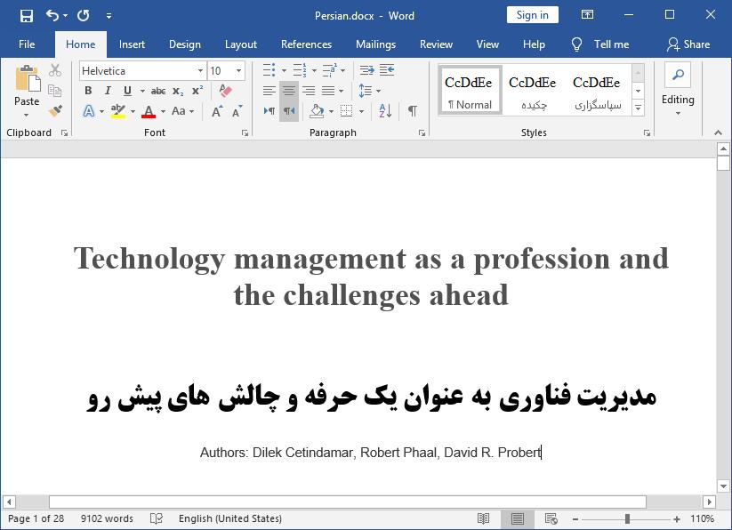 مدیریت تکنولوژی (TM) به عنوان یک حرفه و بررسی چالش های آن