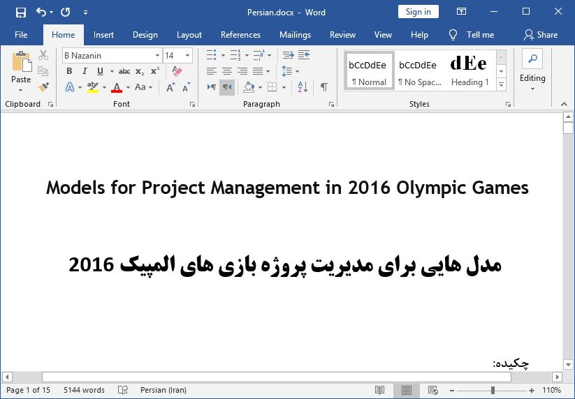 مدل های مدیریت پروژه در بازی های المپیک