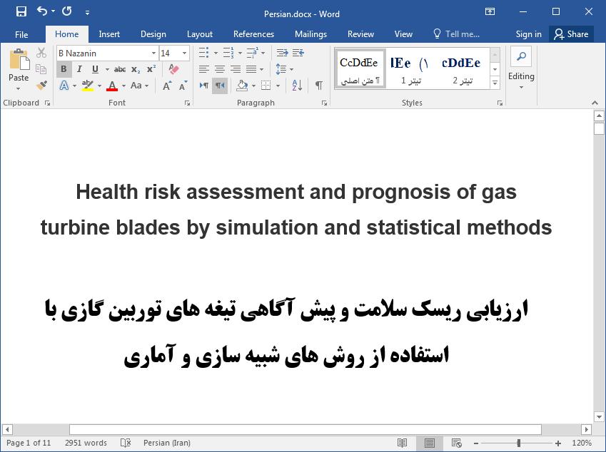 برآورد ریسک سلامت و خرابی تیغه های توربین گاز با روش آماری و شبیه سازی