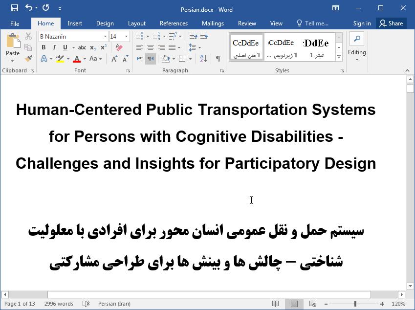 سیستم های حمل و نقل عمومی انسان محور برای افرادی با ناتوانی شناختی