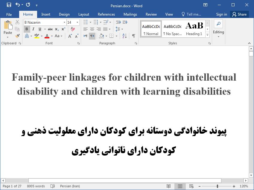 رابطه خانوادگی برای کودکان دارای اختلال یادگیری و کم توانی ذهنی