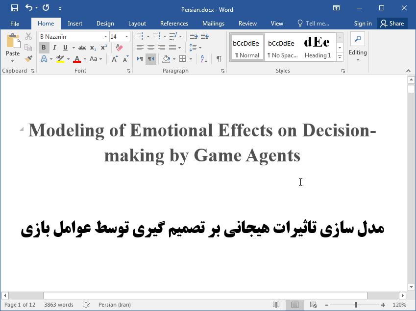 عوامل بازی برای طراحی و مدلینگ اثر هیجانی بر تصمیم گیری