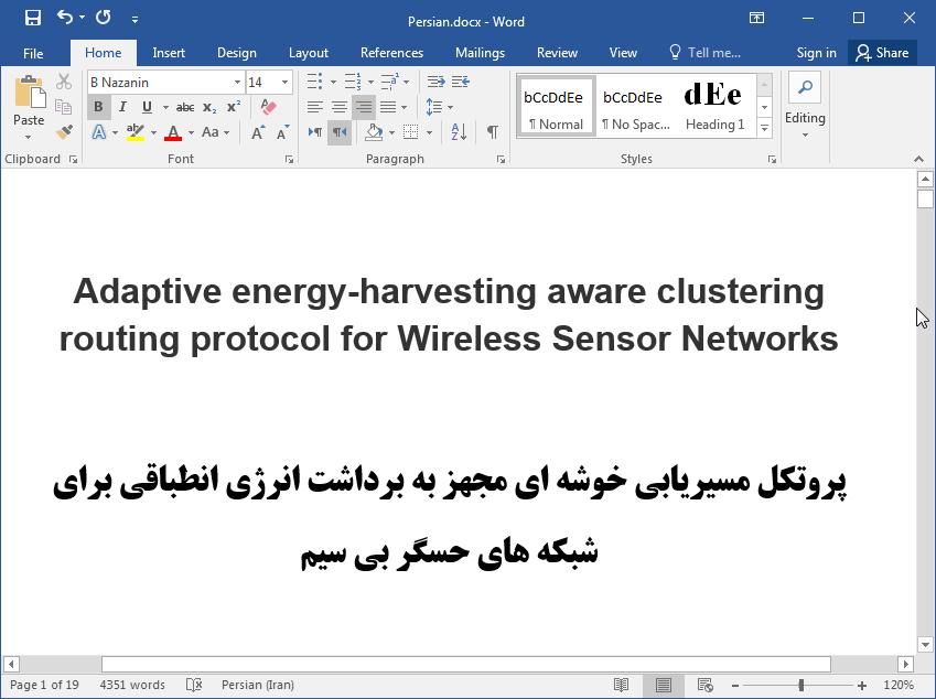 پروتکل مسیریابی کلاسترینگ مجهز به برداشت انرژی انطباقی (AEHAC) برای شبکه های حسگر بی سیم (WSNs)