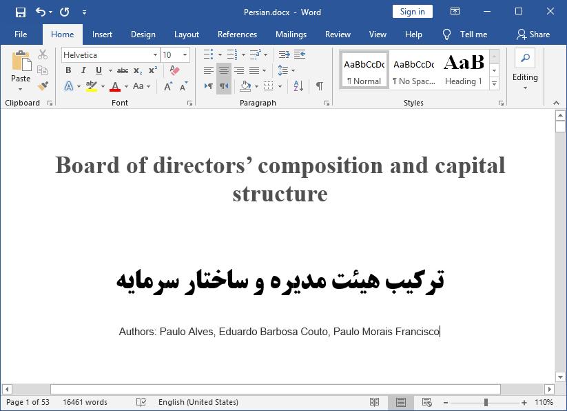 ترکیب ساختار سرمایه و هیئت مدیره (گروه راهبران)