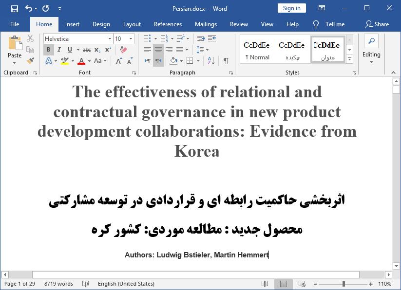 اثربخشی مدیریت رابطه ای و قراردادی مشارکت در توسعه محصول جدید (NPD)