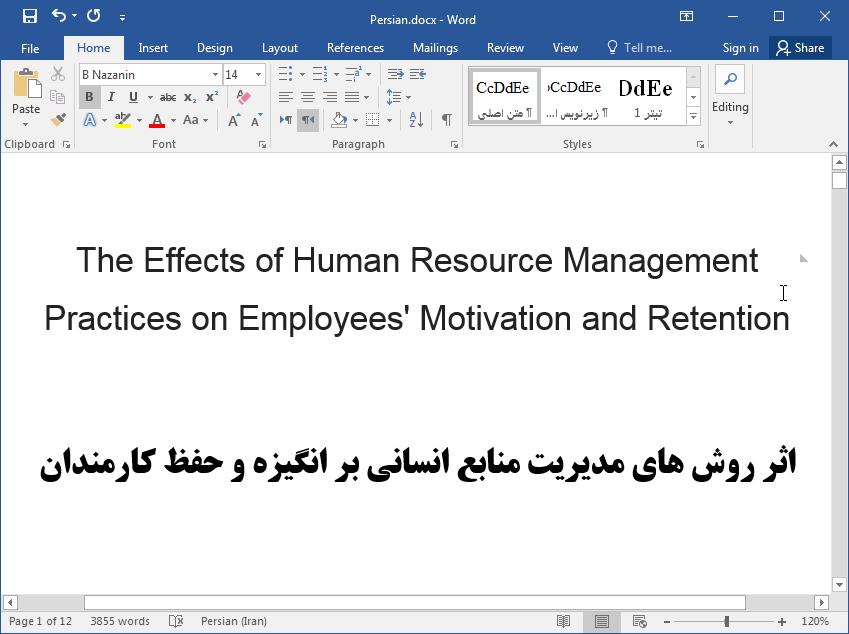 تاثیر مدیریت منابع انسانی (HRM) بر انگیزه و حفظ کارکنان