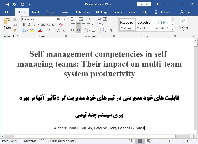 شایستگی خود مدیریتی در تیم های خود مدیریتگر: اثر آن بر بهره وری سامانه چند تیمی (MTS)