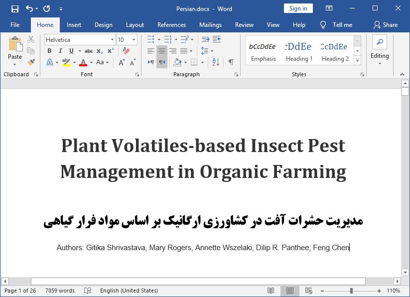 مدیریت حشرات آفت بر پایه مواد فرار گیاهی در کشاورزی ارگانیک
