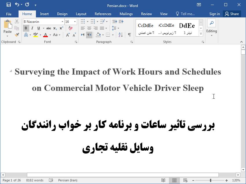 اثر ساعات و برنامه کار در خواب راننده وسایل نقلیه تجاری