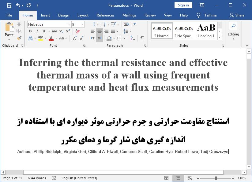 کاربرد اندازه گیری دمای مکرر و شار گرما در جرم حرارتی موثر دیواره و استنتاج مقاومت حرارتی