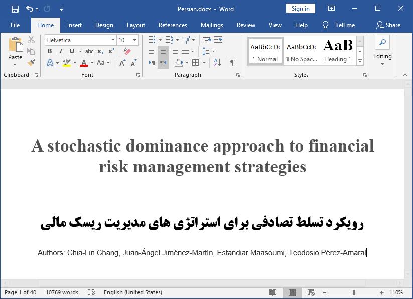 استراتژی مدیریت ریسک مالی در شیوه تسلط احتمالی (SD)