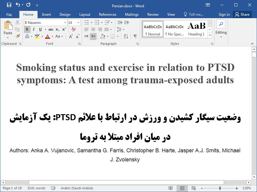 وضعیت سیگار کشیدن و ورزش در ارتباط با علائم اختلال استرسی پس از آسیب روانی (PTSD)