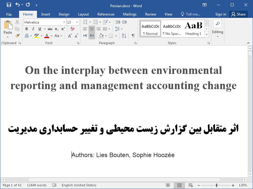 تاثیر متقابل میان گزارش زیست محیطی (ER) و تغییر حسابداری مدیریت