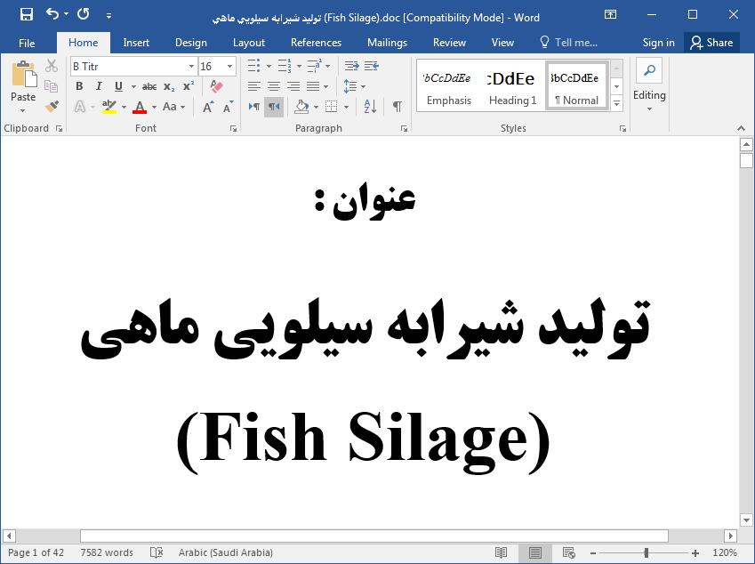 تولید شیرابه سیلویی ماهی (Fish Silage)