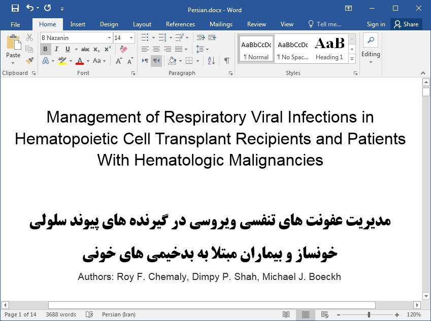 مدیریت عفونت های ویروسی تنفسی در گیرندگان پیوند سلولی هماتوپوئیت و بیماران مبتلا به بدخیمی های هماتولوژیک