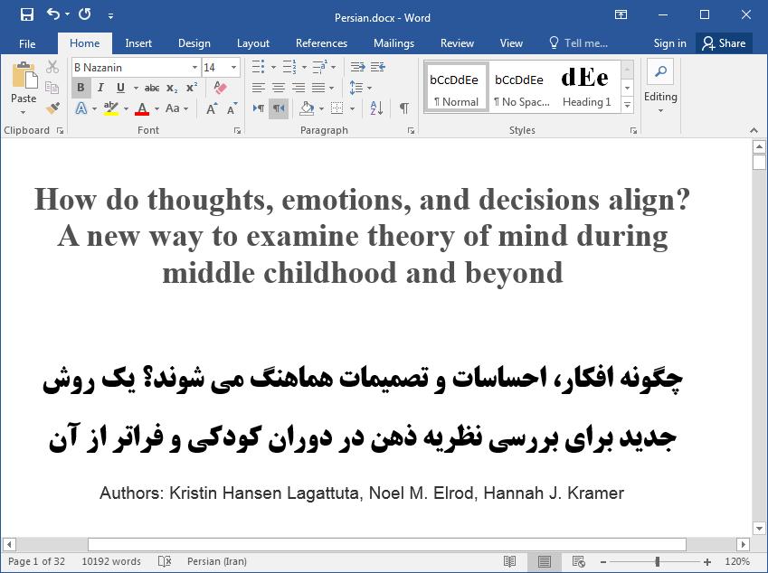 هماهنگی افکار، احساسات و تصمیم گیری و بررسی نظریه ذهن (ToM) در دوران کودکی