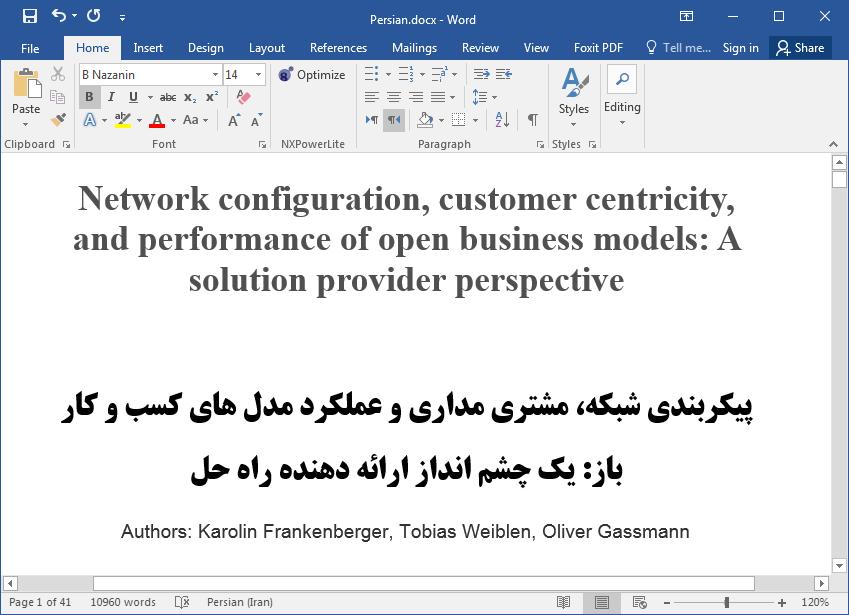 پیکربندی شبکه، مشتری مداری و عملکرد مدل های کسب و کار باز