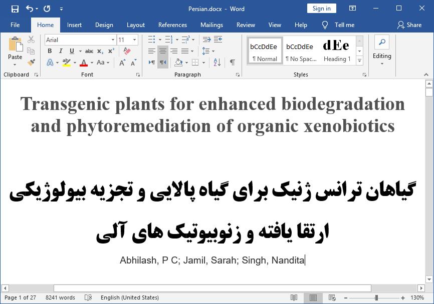گیاهان ترانس ژنیک برای گیاه پالایی و بیگانهزیست های آلی و تجزیه بیولوژیکی ارتقا یافته