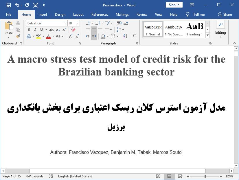مدل آزمون استرس ماکرو ریسک اعتباری برای بخش بانکداری